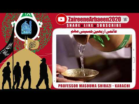 Clip   Professor Masouma Shirazi   Ishq e Arbaeen   Aalami Zaireene Arbaeen 2020 - Urdu