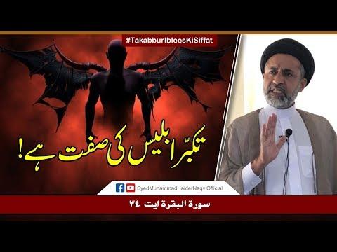 Takabbur Iblees Ki Siffat Hay! || Ayaat-un-Bayyinaat || Hafiz Syed Muhammad Haider Naqvi - Urdu