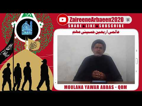 Clip   H.I. Yawar Abbas   Iss Saal Ka Khaas Arbaeen   Aalami Zaireene Arbaeen 2020 - Urdu