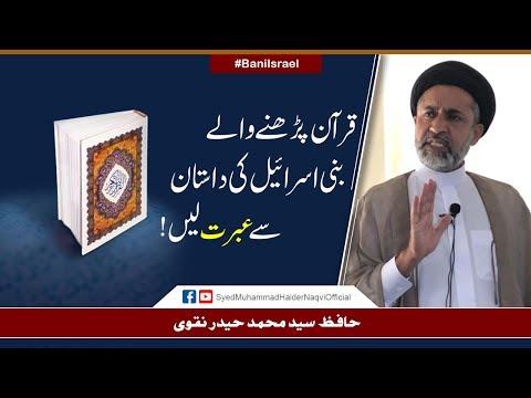 Quran Parhny Waly Bani Israel Ki Dastan Sy Ibrat Lain! | Hafiz Syed Muhammad Haider Naqvi | Urdu
