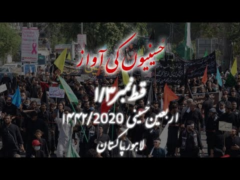[1/3] Arbaeen e Hussaini a.s Lahore - Hussainyon ki Awaz | حُسینیوں کی آواز - Urdu