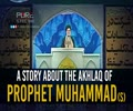 A Story About The Akhlaq Of Prophet Muhammad (S) | Imam Sayyid Ali Khamenei | Farsi Sub English