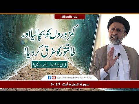 Kamzoro Ko Bacha Liya Aur Taqatwar Ko Gharq Kar Diya! | Ayaat-un-Bayyinaat | Hafiz S. Haider Naqvi | Urdu