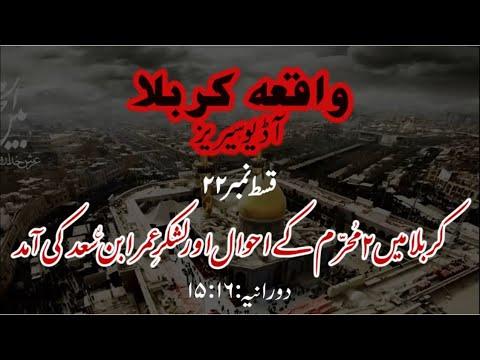 [22]Topic:Karbala main 2 Muharram ke Ahwaal aur Umar  Saad ki Aamad  | Maulana Muhammad Nawaz - Urdu