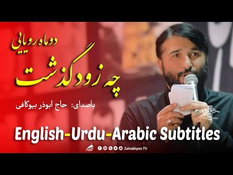 چه زود گذشت دو ماه رویایی - ابوذر بیوکافی | Farsi sub English Urdu Arabic