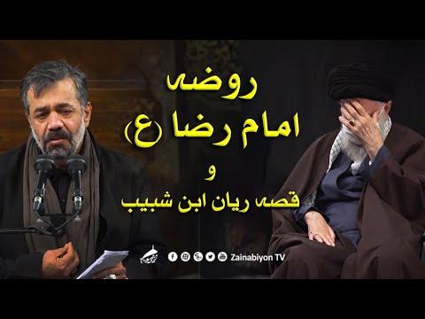 روضه امام رضا باصدای حاج محمود کریمی در محضر رهبر انقلاب | Farsi