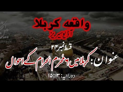 [24]Topic:Karbala main 6 Muharram ul Haraam ke Ahwaal | Maulana Muhammad Nawaz - Urdu