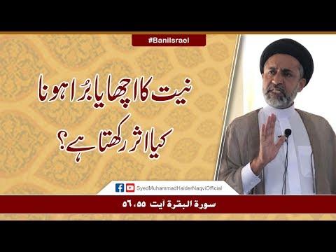 Niyat Ka Acha Ya Bura Hona Kya Asar Rakhta Hay? || Ayaat-un-Bayyinaat || Hafiz Syed Haider Naqvi - Urdu