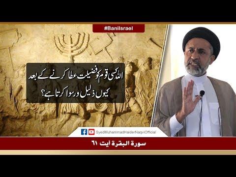Allah Kisi Qaum Ko Fazilat Ata Karny Kay Baad Kyun Zaleel-o-Ruswa Karta Hay? | Ayaat-un-Bayyinaat | Hafiz Syed Haider Na