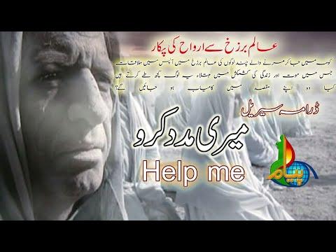 [02] Help Me | میری مدد کرو | Urdu Drama Serial