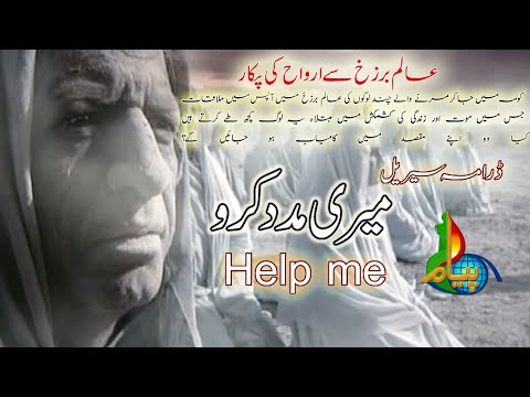 [20] Help Me | میری مدد کرو | Urdu Drama Serial