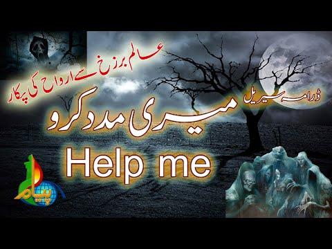 [27] Help Me | میری مدد کرو | Urdu Drama Serial