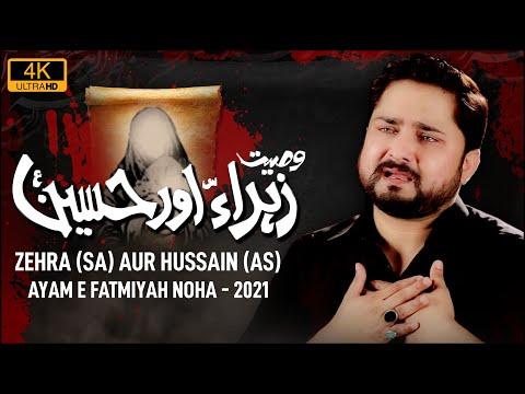 Ayyam e Fatmiyah Noha 2021   Wasiyat - Zehra Aur Hussain    Syed Raza Abbas Zaidi   2020/2021 Urdu