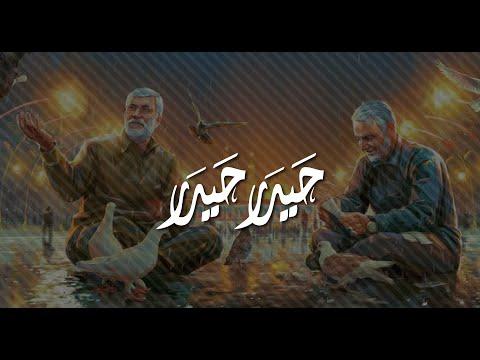 Tarana | Haider Haider |  Tribute to Shaheed Qasim Soleimani | ISO Pakistan | Urdu