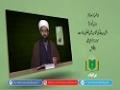 فاطمہؑ اسوۂ بشر [3] | اہل بیتؑ کی شان میں غلو کی مذمت | Urdu