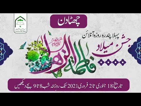 Day 6    Online Jashan-e-Milad Syeda Fatima Zahra (S.A)    Jamia Bi'that Pakistan
