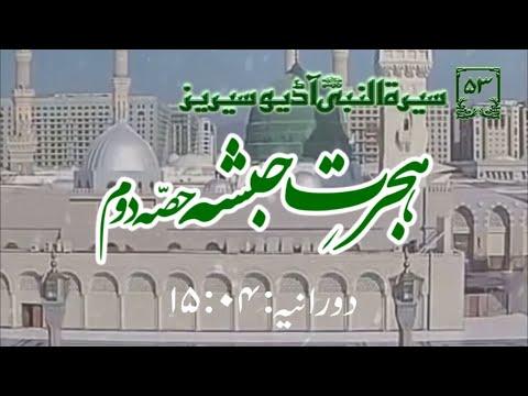 [53]Topic: Migration of Ethiopia Part 2   Maulana Muhammad Nawaz - Urdu