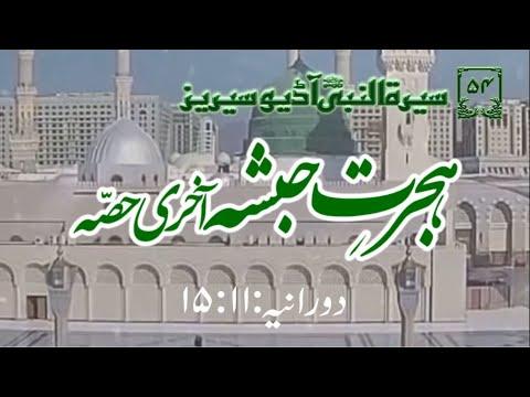 [54]Topic: Migration of Ethiopia Last Part   Maulana Muhammad Nawaz - Urdu