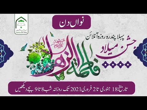 Day 9    Online Jashan-e-Milad Syeda Fatima Zahra (S.A)    Jamia Bi'that Pakistan - URDU