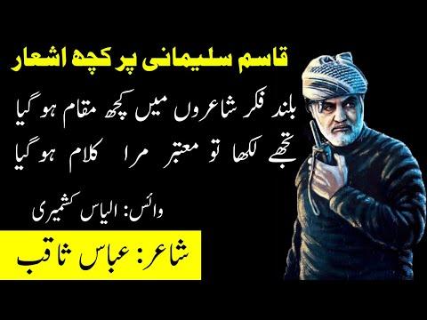 Qasim Soleimani pr chand shair | Urdu