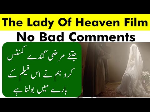 The lady of heaven film aur hamari zimadarian | Roohullah TV | خاتون جنت | Urdu