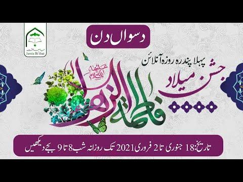 Day 10    Online Jashan-e-Milad Syeda Fatima Zahra (S.A)    Jamia Bi'that Pakistan - URDU