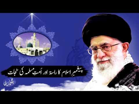 پیغمبر اسلام کا راستہ اور اُمت مسلمہ کی نجات    رھبر معظم سید علی خا