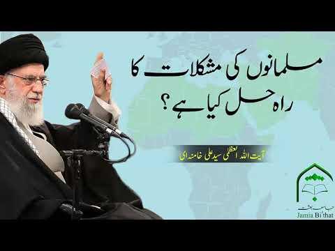 مسلمانوں کی مشکلات کا راہ حل کیا ہے؟    رھبر معظم سید علی خامنہ ای - F