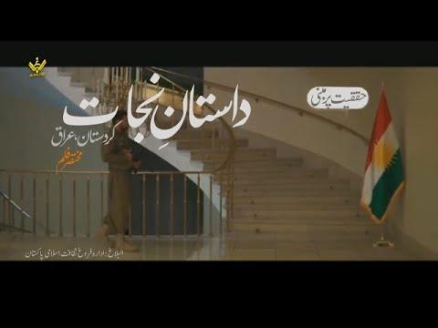 [Short Film   Shaheed Soleimani] Kurdistan Ki Nijat   مختصر فلم] کردستان عراق کی نجات] - Urdu