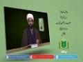 فاطمہؑ اسوۂ بشر [13] | حضرت زہراؑ شفیعۂ قیامت | Urdu