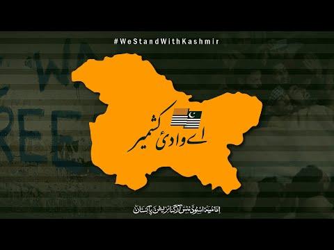 Aye Wadi E Kashmir   Special Anthem on Kashmir 5 February   ISO Pakistan   Urdu