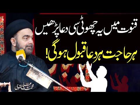 [Clip] Qunoot Main Ye Parrhain Phir Daikhain Kaya Hota Hai| Maulana Syed Muhammad Ali Naqvi | Urdu