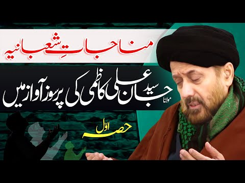 Munajaat-E-Shabania | Maulana Syed Jan Ali Kazmi | 4K | Part 1 | Urdu