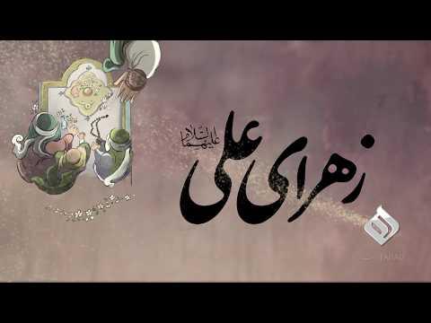 [Clip] Aik Misali Maan گھرانہ | فاطمہ زہرا (س)، ایک مثالی زوجہ و ماں Farsi Sub Urdu