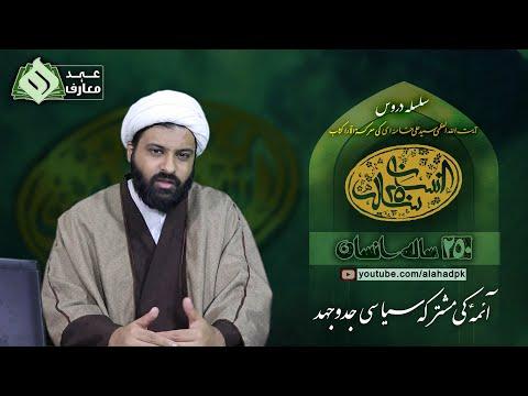 [02] 250 saalah insaan Rehbar Syed Ali Khamenei  | دوسرا درس| آئمہ معصومین کی مشترکہ جدووجہد |از رہبر معظم آیت اللہ العظمیٰ خامنہ ای Ramazan 2021 Urdu