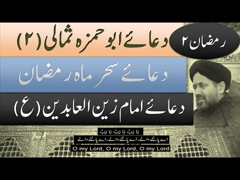 Dua-e-Abu Hamza Somali By Molana Syed Jan Ali Kazmi Part2 2021 - Urdu
