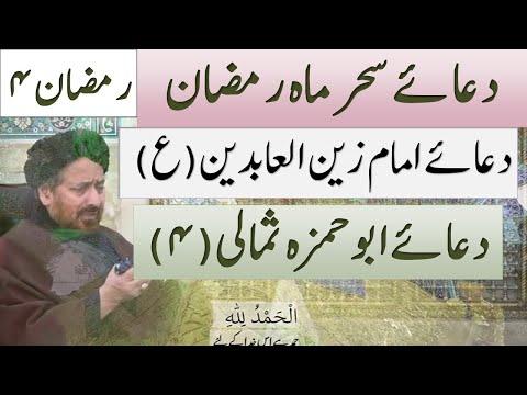 Dua-E-Abu Hamza Somali By Molana Syed Jan Ali Kazmi Part4 2021 - Urdu