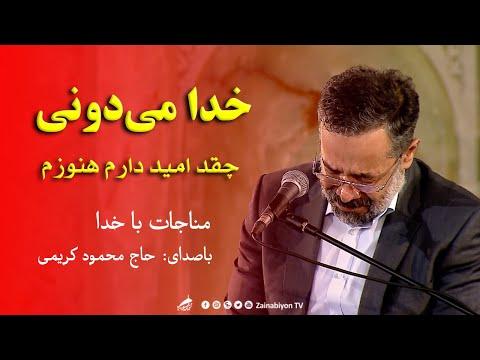 خدا میدونی چقدر امید دارم )مناجات( محمود کریمی | رمضان 1400  | Farsi
