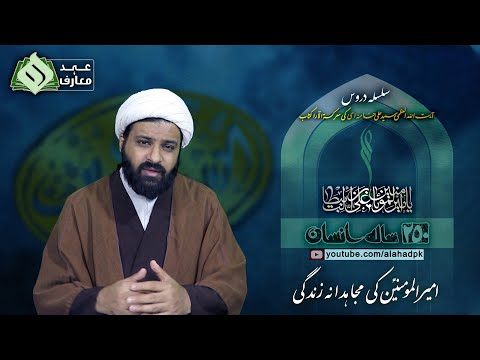 [07] 250 Saalah Insaan | Rehbar Syed Ali Khamenei | Ramazan 2021 | Urdu | امام علیؑ-2| مجاہدانہ و فداکارانہ زندگی