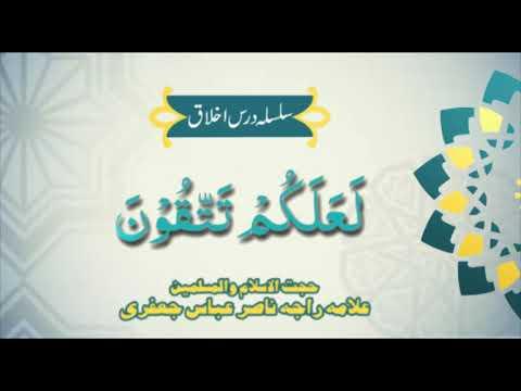 [Dars 3] سلسلہ درس اخلاق || لعلکم تتقون || H.I Raja Nasir Abbas || Mah -e- Ramzaan 1442 - Urdu