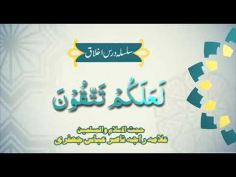 [Dars 5] سلسلہ درس اخلاق || لعلکم تتقون || H.I Raja Nasir Abbas || Mah -e- Ramzaan 1442 - Urdu