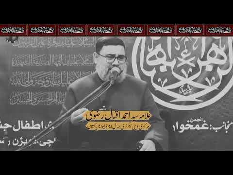 ؑ ایام فاطمیہ || Ayam e Fatima(s.a) || مصائب || Allama Syed Ahmed Iqbal Rizvi | Urdu