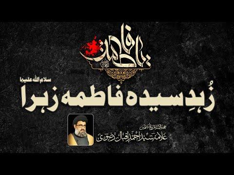 Hazrat Syeda Fatima سلام اللہ علیہا ka Zuhud | Allama Syed Ahmed Iqbal Rizvi | Urdu