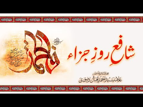 Allama Syed Ahmed Iqbal Rizvi ||Urdu | شافع روز جزاء ||  محبانِ اہلیبت کے لئے نہایت خوبصورت روایت