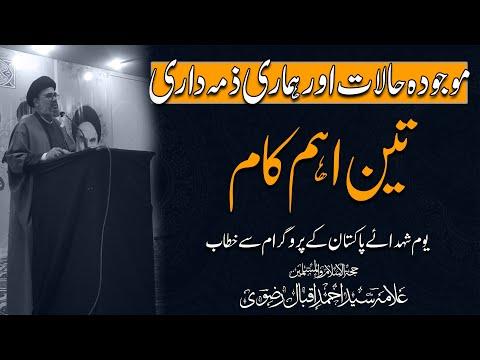Three most important things  || Allama Syed Ahmed Iqbal Rizvi| Urdu