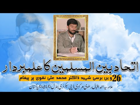 Message | Allama Syed Ahmed Iqbal Rizvi | 26th Martyrdom Anniversary Shaheed Dr Muhammad Ali Naqvi | Urdu