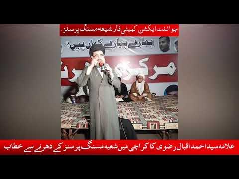 Addressing Allam Syed Ahmed Iqbal Rizvi || Shia Missing Persons Dharna || Karachi || 2021 | Urdu