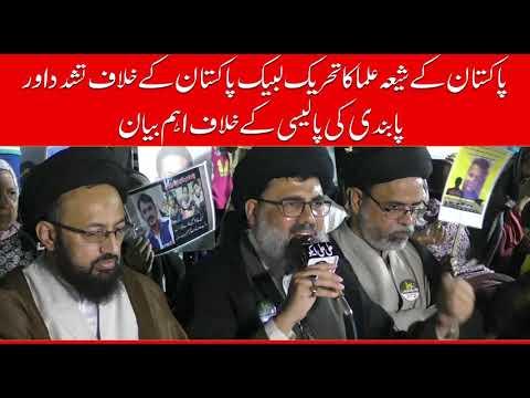 Shia Ulama ka TLP par Pabandi or Tashaddud k Khilaf Bara bayan | Urdu