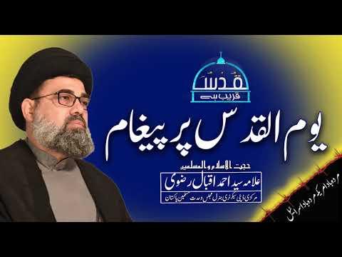 Al-Quds massage || Allama Ahmed Iqbal Rizvi ||