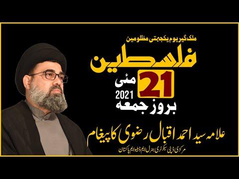 ملک گیر  یوم یکجہتی مظلومین فلسطین کے موقع پر علامہ سید احمد اقبال رضوی کا اھم پیغام